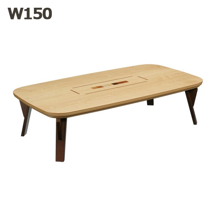 国産 こたつテーブル 丸形 ナチュラル タモ象嵌 高級感 幅150こたつテーブル 日本製 座卓 手元コントローラー 楕円形 食卓テーブル 幅150cm 高さ38cm こたつ テーブル 単体