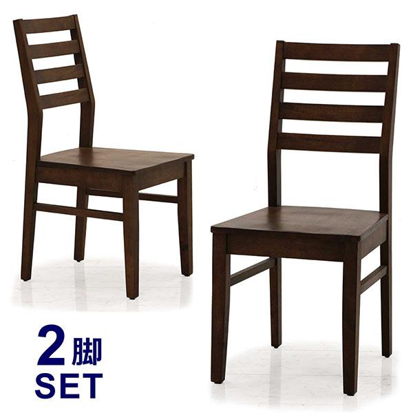 2脚入 ダイニングチェア チェア 椅子 北欧 1人掛け 無垢材 天然木 ラバーウッド材 ブラウン シンプル モダン 木製 送料無料