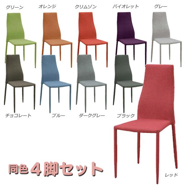 カラー チェア【同色4脚入り】 ダイニングチェア 選べる10色 4脚セット スタッキング ファブリック 布地 イス 1人掛け 1人用 多色 椅子 いす 一人掛け 一人用 シンプル カラフル かわいい 完成品 通販 送料無料