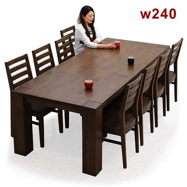 ダイニングテーブルセット ダイニングセット 9点 ダイニングテーブル 9点セット 北欧 8人掛け 幅240cm ナチュラル シンプル モダン 木製 食卓セット 送料無料 通販