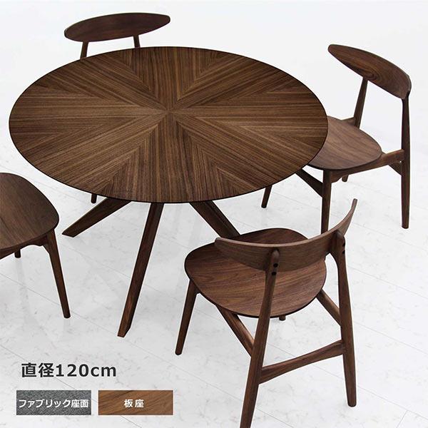 天然木 幅120cm 丸テーブル ダイニングテーブルセット ダイニングセット 円卓 円形 ラウンドテーブル 5点セット 4人掛け 4人用 ウォルナット材 ブラウン 座面 板座 ファブリック 選べる2タイプ おしゃれ モダン シック 北欧 木製 送料無料