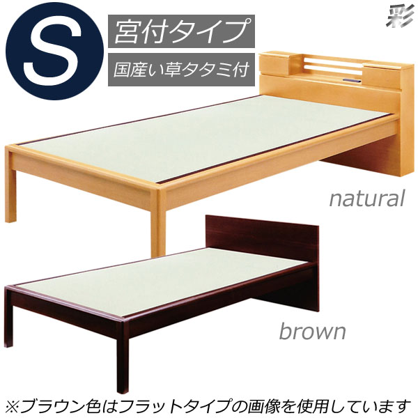 variefurni | Rakuten Global Market: Tatami bed, tatami beds single ...
