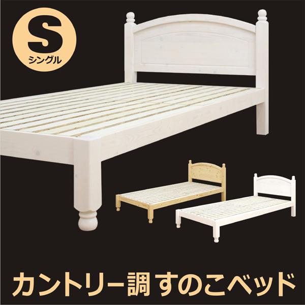 ベッド シングル シングルベッド ベッドフレーム すのこベッド すのこ 木製 木目調 天然木 シンプル ヘッドボード パネル ナチュラル ホワイト 選べる2色 北欧 カントリー調 モダン 新生活 一人暮らし 送料無料 通販