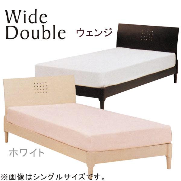 ワイドダブルベッド ベッド ベット すのこベッド ベッドフレーム 木製 シンプル モダン 送料無料 通販