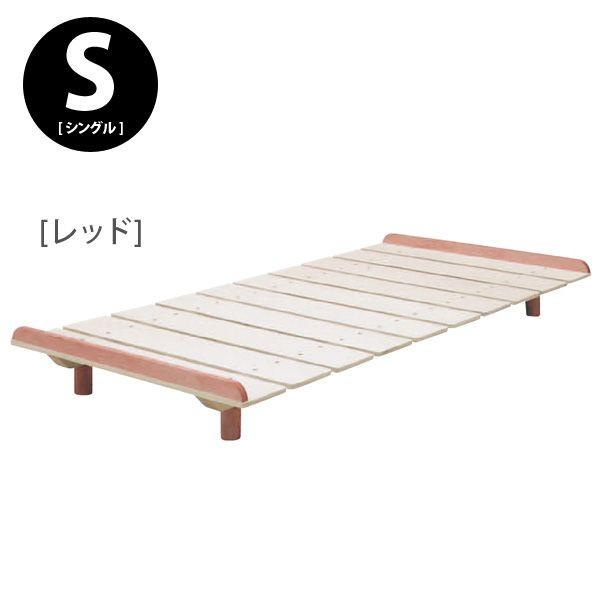 ベッド シングル ベッドフレーム すのこベッド シンプル ナチュラル 木製 送料無料 通販