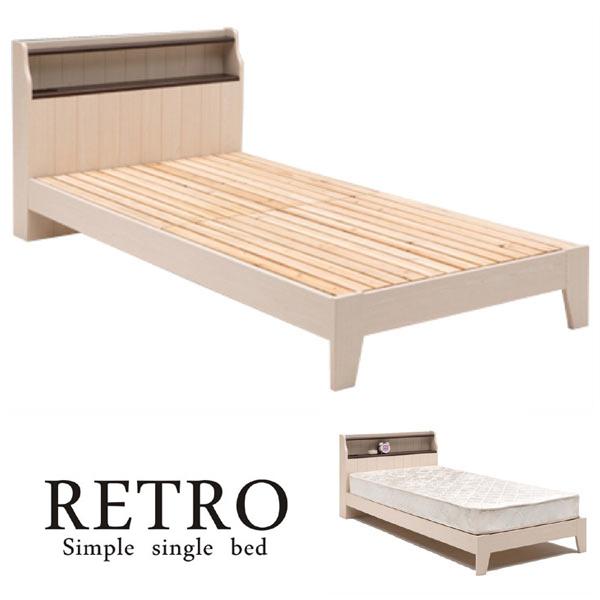 シングルベッド ベット ベッド ベッドフレームのみ すのこ コンセント付き 宮付き おしゃれ シンプル ナチュラル モダン 木製 送料無料 通販