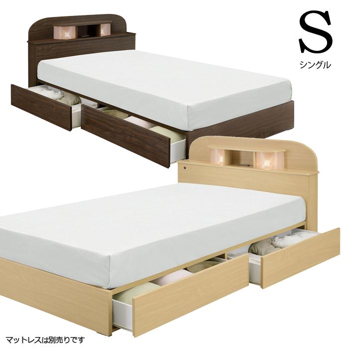 収納付き シングルベッド 幅100cm ベット ベッド 引き出し付きベッド ナチュラル ダークブラウン 選べる2色 宮付き ライト付き スライドコンセント付き ベッドフレーム 引出し収納 宮棚 木製 シンプル モダン 送料無料