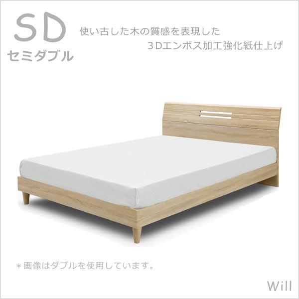 セミダブル ベッド セミダブルベッド ベット ベッドフレーム フレーム ヘッドボード パネル 木製 ナチュラル ブラウン フレームのみ 北欧 おしゃれ エンボス加工 送料無料 通販