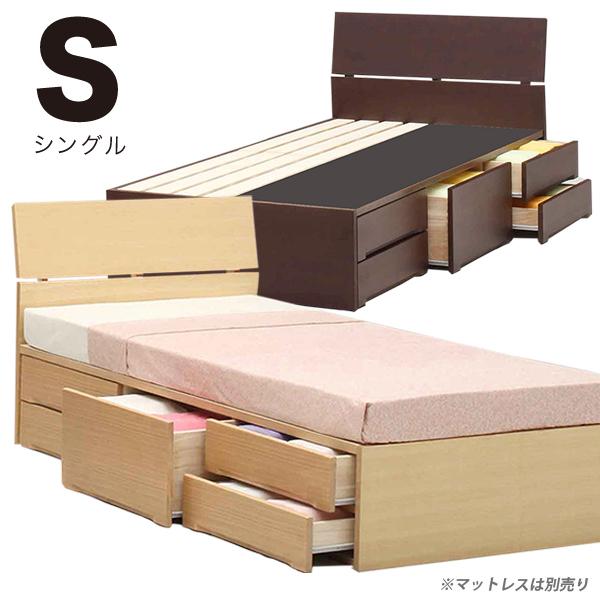 シングルベッド 収納付き ナチュラル ブラウン ベッド シングル ベッドフレーム フレームのみ フレーム単体 大容量 収納付きベッド 引き出し レール付き 木製 タモ材 シンプル ベーシック モダン 家具 インテリア 通販 送料無料