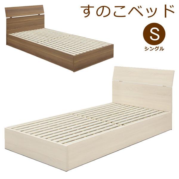 すのこベッド シングルベッド 輸入品 選べる2色 ホワイト木目 ブラウン木目 木製 和 通販 送料無料 おしゃれ シンプル フレーム単体 寝具 ベッド フレームのみ