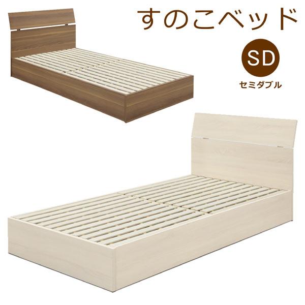 すのこベッド セミダブルベッド 輸入品 選べる2色 ホワイト木目 ブラウン木目 木製 和 通販 送料無料 おしゃれ シンプル フレーム単体 寝具