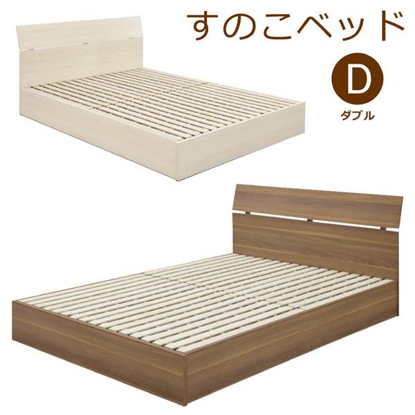 すのこベッド ダブルベッド 輸入品 選べる2色 ホワイト木目 ブラウン木目 木製 和 通販 送料無料 おしゃれ シンプル フレーム単体 寝具