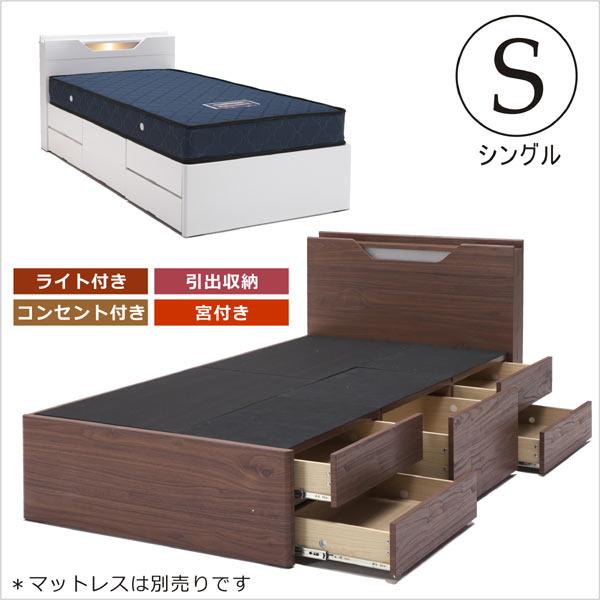 収納付きベッド シングル 選べる2色 ホワイト ブラウン 下収納 大容量 木製 通販 送料無料 おしゃれ フレーム 幅99cm 長さ211cm 高さ80cm 照明付き 輸入品 コンセント大容量収納