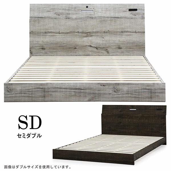 セミダブルベッド 木製ベッド 幅120 フレームのみ LEDライト付き 2口コンセント付き スマホ掛け 選べる2色 ブラウン アイボリー アンティーク風 シンプルデザイン 送料無料
