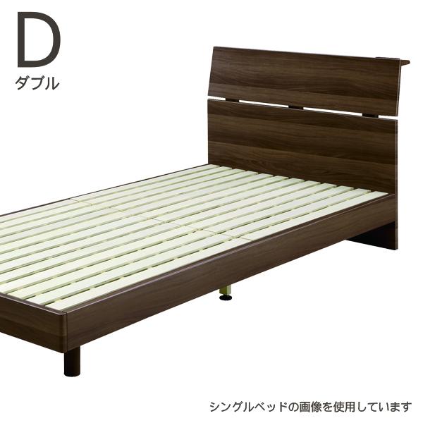 ダブルベッド おしゃれ 幅142 ブラウン 北欧風 高級感 2口コンセント付き すのこベッド コンセント 新生活 ひとり暮らし 木製 ダブル シンプル 背もたれ高め 送料無料