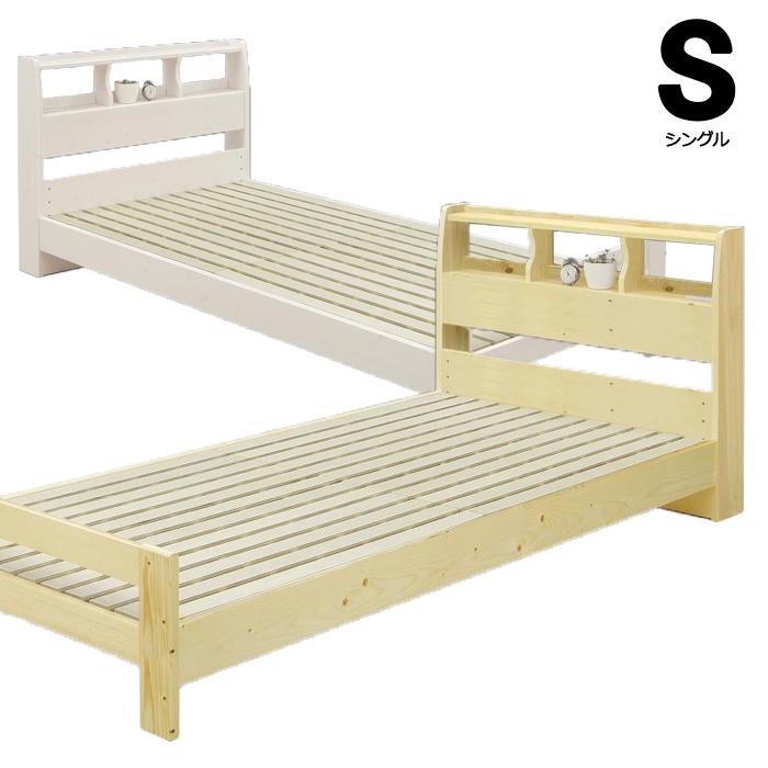 シングルベッド おしゃれ 幅99 ベッドフレームナ チュラル ホワイト 選べる2色 フレームのみ シングルベッド 多機能ベッド すのこ 北欧 シンプル 木製 高級感 送料無料