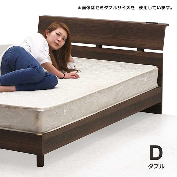 ダブルベッド ダブルサイズ ベッド ベット マットレス付きベッド コンセント付き 棚付き ボンネルコイルマットレス シンプル モダン 北欧スタイル 木製 送料無料 【マットレス付き】 通販