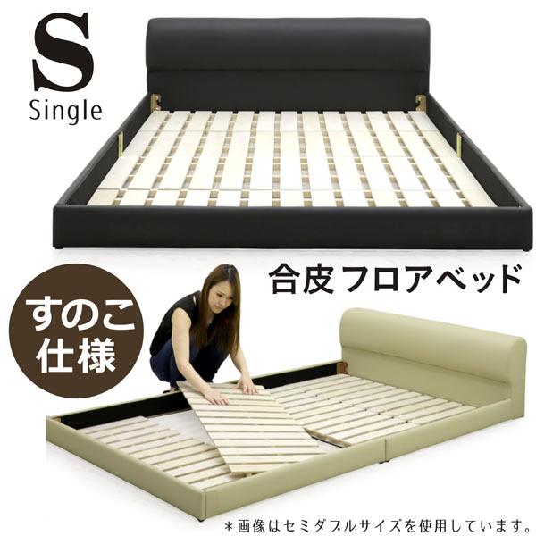 ベッド シングル シングルベッド ベッドフレーム フレーム すのこベッド すのこ ローベッド フロアベッド 合成皮革 合皮レザー PVC ブラック アイボリー 選べる2色 モダン オシャレ 人気 シンプル おしゃれ 北欧 高級感 送料無料 通販