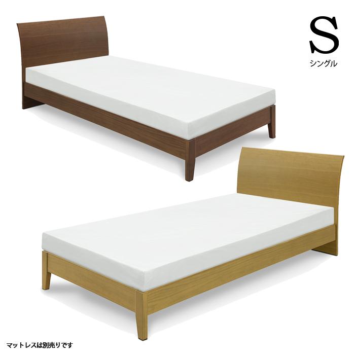 ベッド ベット シングルベッド シングル ベッドフレーム ナチュラル ブラウン 選べる2色 木製 すのこベッド ヘッドボードパネル フレームのみ ベッド本体 北欧 シンプル モダン タモ材 ウォルナット材 送料無料