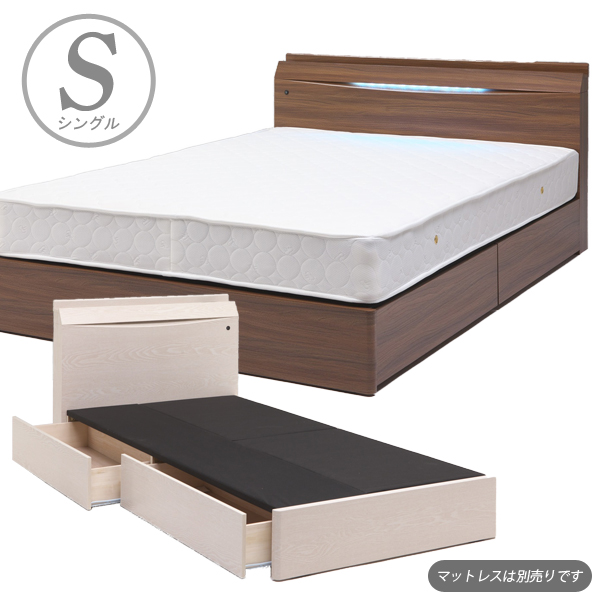 ベッド シングル シングルベッド ベッドフレーム フレームのみ 木製 ホワイト ブラウン 選べる2色 LEDライト 2口コンセント付き 引き出し 収納 収納ベッド スライドレール 木目調 北欧 おしゃれ エンボス加工 ベット 送料無料 通販