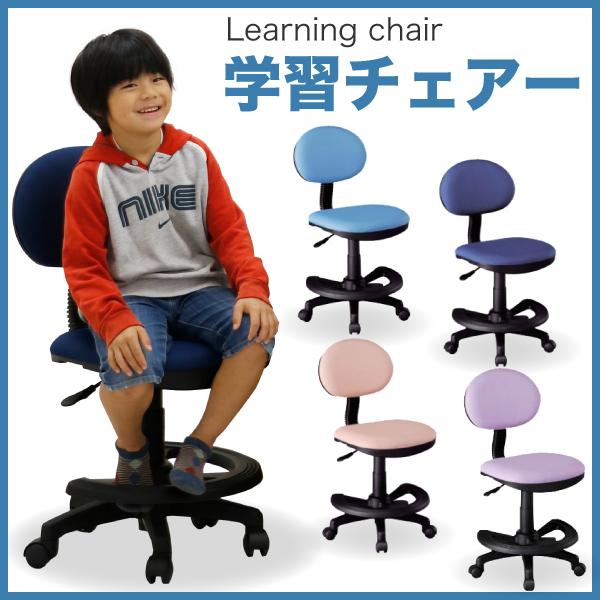 学習椅子 学習チェア チェアー 高さ調節 足置きリング付 子供椅子 学童椅子 学習イス 学習いす 学習チェアー 学童チェア 子供用 子供 椅子 いす チェア パープル ブルー 水色 青 ピンク 選べる4色 キッズチェア イス デスクチェア 送料無料