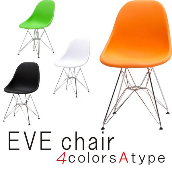 イス チェア 椅子 パーソナルチェア 背もたれ付 モダン シンプル おしゃれ インテリア 4色対応 グリーン ホワイト ブラック オレンジ 完成品 送料無料 通販