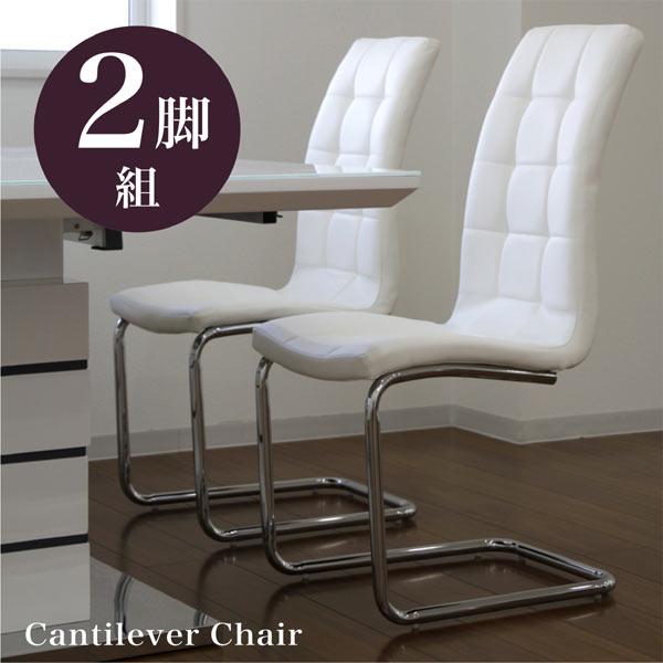 チェア 椅子 2脚入り ホワイト ダイニングチェア ハイバックチェア 白 カンティレバー カンチレバーチェア 1人掛け 1人用 座面 合成皮革 合皮 北欧 モダン 木製 通販 送料無料
