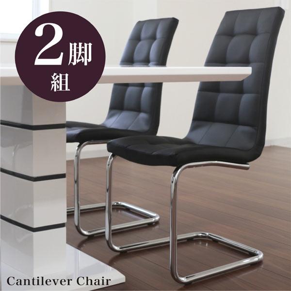 チェア 椅子 2脚入り ブラック ダイニングチェア ハイバックチェア 黒 カンティレバー カンチレバーチェア 1人掛け 1人用 座面 合成皮革 合皮 北欧 モダン 木製 通販 送料無料