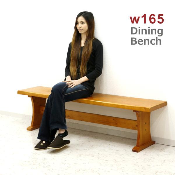 ベンチ 椅子 木製 3人掛け ダイニングベンチ ナチュラル色 無垢材 天然木 アンティーク 木の椅子 リビング椅子 リビングベンチ リビング収納 送料無料