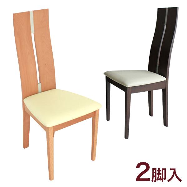 2脚セット ダイニングチェア チェアー 椅子 食卓チェア 木製 ハイバックチェア 北欧 モダン ナチュラル ブラウン 2色対応 完成品 送料無料 通販