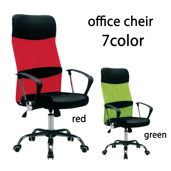 オフィスチェア ヘッドレス付き デスクチェア 仕事椅子 選べる7色 レッド グリーン ブラック グレー パープル オレンジ ブルー メッシュ素材 ガス圧昇降式 回転椅子 送料無料
