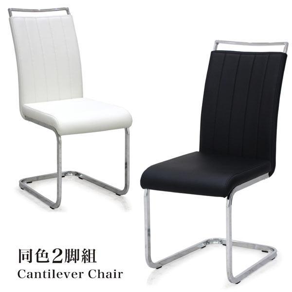 モダン ダイニングチェア 2脚セット カンチレバー チェア 椅子 取手付き 合皮 ホワイト ブラック 選べる2色 シンプル モノトーンカラー 黒 白 合成皮革 送料無料