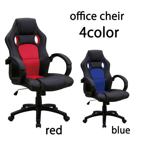 オフィスチェア 高級感 仕事椅子 メッシュ素材 ガス圧昇降式 ハイバック仕様 選べる4色 レッド ブルー オレンジ グレー 合成皮革 キャスター付き スタイリッシュ 回転椅子 ヘッドレス付き 送料無料