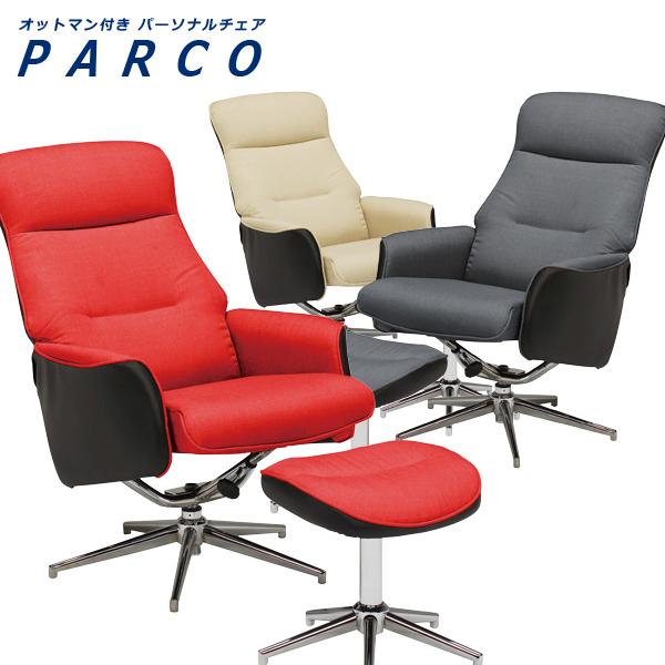 イス チェア 椅子 パーソナルチェア 1人ソファ リクライニング 合成皮革 オットマン付き 足置き 北欧 シンプル モダン 選べる3色 グレー ベージュ レッド リラックスチェア オットマン付きパーソナルチェア 送料無料