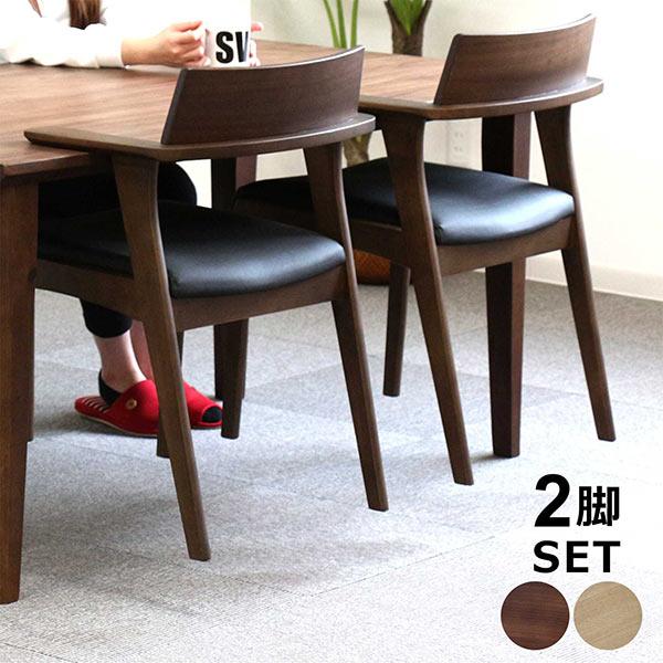 テーブル天板に掛けられる肘付きチェア 広めの座面とハーフアームでゆっくりとお寛ぎ頂けます ダイニングチェア 2脚セット 正規品送料無料 天板に掛けられる 高価値 肘付きチェア ハーフアーム 合成皮革 ラバーウッド材 アッシュ無垢材 同色2脚組 モダン ブラウン おしゃれ 完成品 座り心地 硬め ナチュラル ダイニング椅子