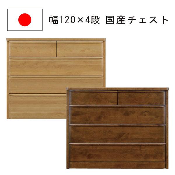 チェスト タンス ローチェスト たんす 120幅 4段 2色対応 収納 衣類収納 リビング スライドレール 木製 北欧 モダン 日本製 完成品 送料無料 通販