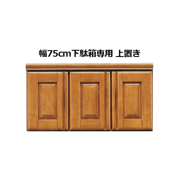 シューズボックス 下駄箱 上置きのみ 幅75cm 高さ40cm 収納棚 木製 完成品 送料無料 通販