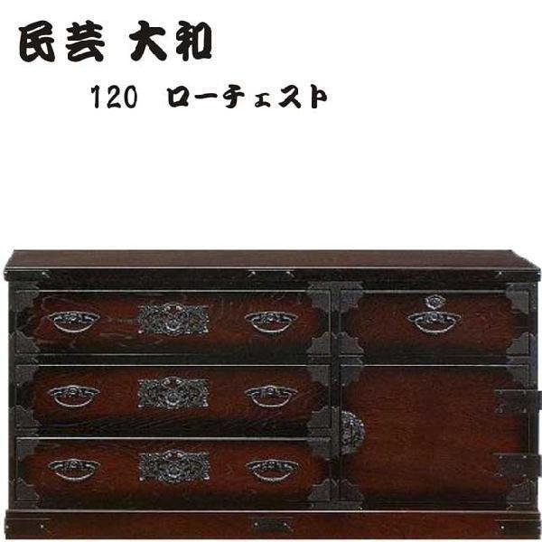 ローチェスト チェスト タンス 民芸調 幅120cm 木製 和風 モダン 国産 完成品 通販