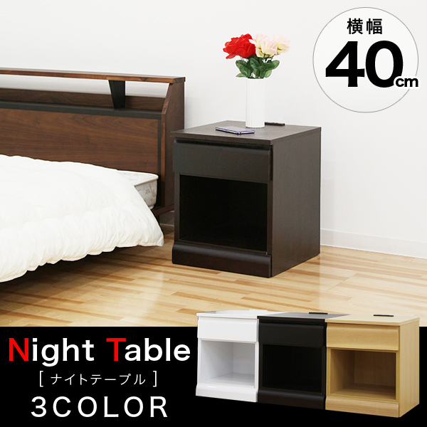 Variefurni rakuten global market nightstand bedside table mini nightstand bedside table mini chest of drawers bedside chest width 40 cm with a simple modern wood finished products watchthetrailerfo
