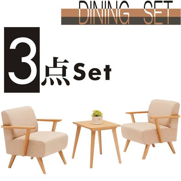 ダイニングテーブルセット ダイニングセット 3点 ダイニングテーブル 3点セット 北欧 木製 幅50cm 2人掛け おしゃれ シンプル モダン 食卓セット ナチュラル 送料無料 通販