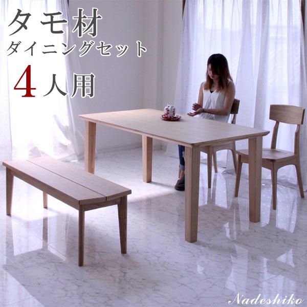 ダイニングテーブルセット ダイニングセット ダイニング4点セット 食卓セット 4点セット 4人掛け ベンチ付き シンプル ナチュラル 木製 タモ材 無垢 高級 送料無料 通販