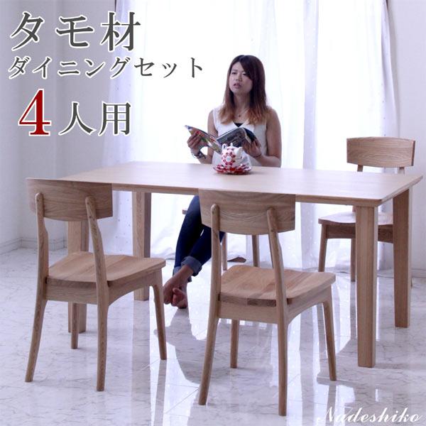 ダイニングセット ダイニングテーブルセット 食卓セット 5点セット 4人掛け シンプル ナチュラル 木製 タモ材 無垢 高級 送料無料 通販