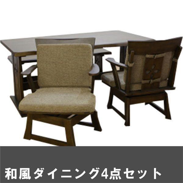 ダイニングテーブルセット 4点セット 幅150 ダークブラウン 回転椅子 おしゃれ 木製 無垢材 北欧 送料無料 通販