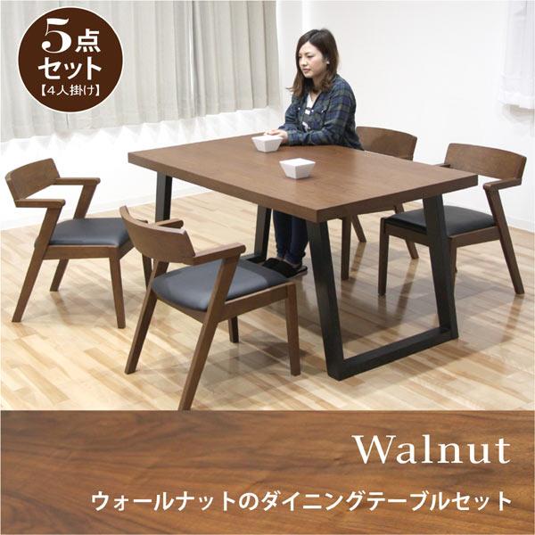 ダイニングセット ダイニングテーブルセット 4人掛け 食卓テーブル 5点セット ブラウン 北欧 モダン 木製 ウォールナット 送料無料 通販