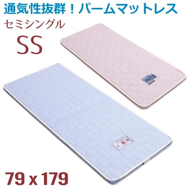 セミシングル マットレス パームマットレス 薄型 薄手 幅79cm 長さ179cm 厚み6cm ピンク ブルー 青色 桃色 選べる2色 子供用 通気性 送料無料 通販