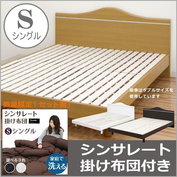 【期間限定!シンサレート掛け布団付き!】シングルベッド ベッド ベット シングル すのこ すのこベッド ベッドフレーム 木製 シンプル 北欧 モダン 3色対応 送料無料 通販