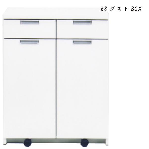 ダストボックス 2分別ダストボックス ゴミ箱 ごみ箱 2分別 分別 キッチンカウンター レンジ台 キッチン収納 幅70cm 大容量の45Lペール付き 木製 完成品 国産 日本製 送料無料 通販