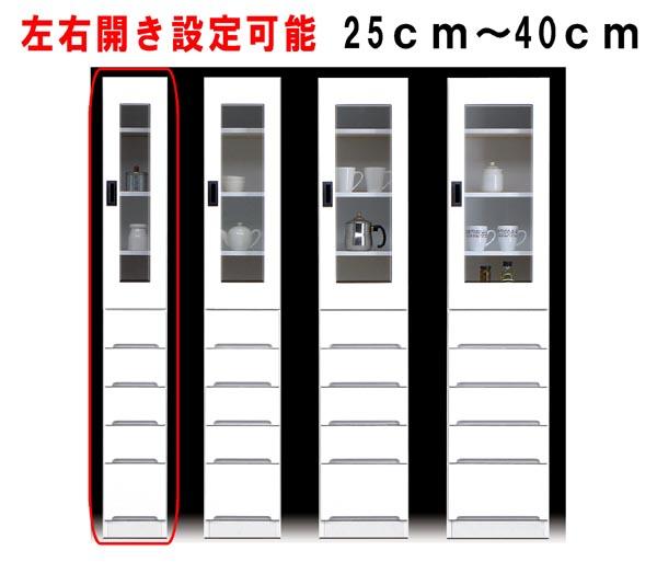食器棚 幅25cm すきま収納 隙間収納 スリム型 キッチン収納 ガラス扉 引き出しタイプ シンプル 北欧 鏡面ホワイト 木製 完成品 送料無料 通販