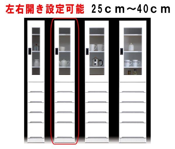 食器棚 幅30cm すきま収納 隙間収納 スリム型 キッチン収納 ガラス扉 引き出しタイプ シンプル 北欧 鏡面ホワイト 木製 完成品 送料無料 通販