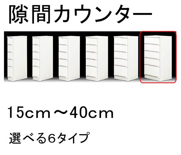 キッチンカウンター スリムカウンター 食器収納 ワイド40cm 家具通販 送料無料 smtb-ms 通販